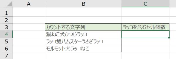 COUNTIF関数で指定した文字を含むセルの個数を数える(例のイメージ)