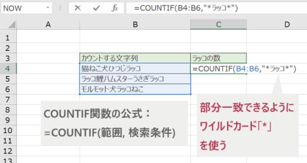 COUNTIF関数の検索条件にワイルドカードを使う