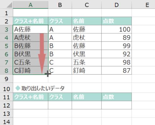 オートフィル機能で数式を下段までコピーする
