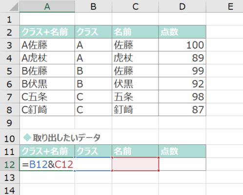 取り出すデータ側も同じようにB列C列のデータを&でつないでひとつにする