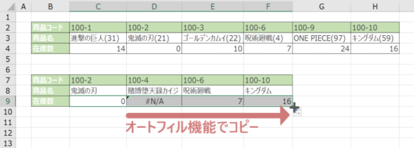 オートフィル機能で関数コピー