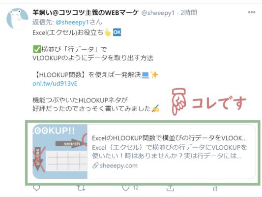 Twitterリンクカード