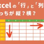 30_アイキャッチ_Excelエクセルの「行」と「列」どっちが縦でどっちが横?