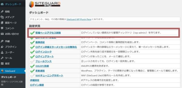 SiteGuard WP Plugin画面
