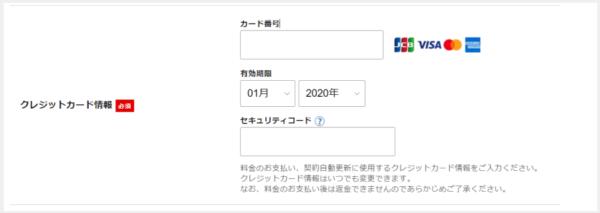 情報入力(クレジットカード情報)