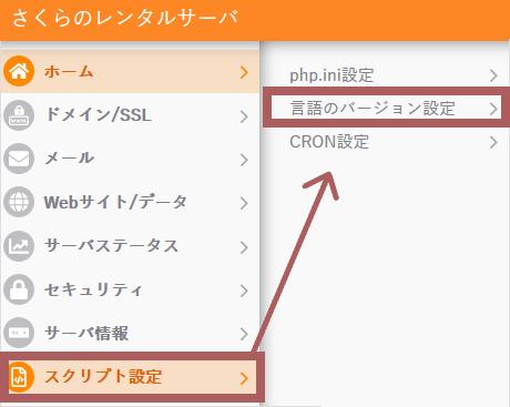 スクリプト設定→言語バージョンの設定