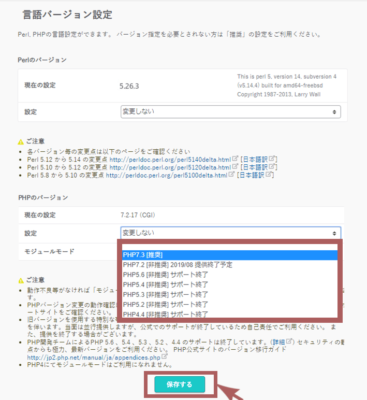 PHPバージョンの設定欄