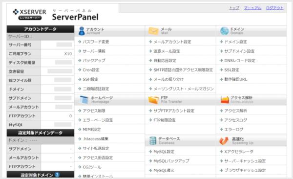 サーバーパネル(管理画面)