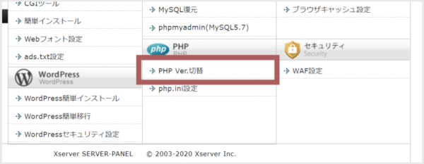 PHPver切替