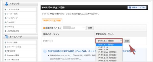 PHPのバージョンを選択