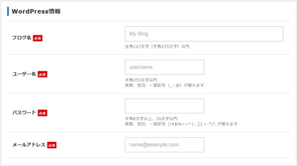 WordPress情報