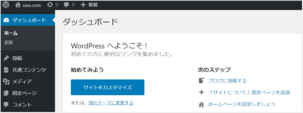 WordPress管理画面ダッシュボード