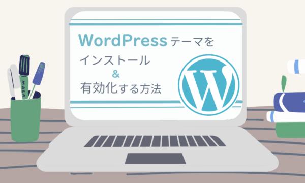 【サクッと5分】WordPressテーマをインストール・有効化する方法(新規テーマのアップロード)