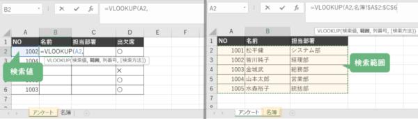 44_003_検索値と検索範囲の指定