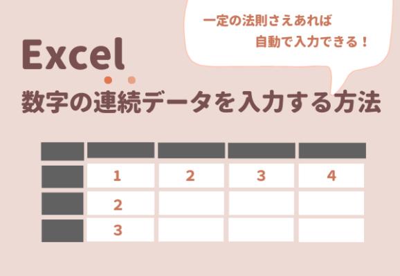 45_アイキャッチ_Excelで数字を連続して(ある一定の法則にならった連続データ)自動入力する方法_