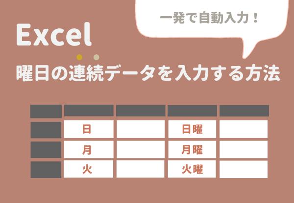 46_アイキャッチ_Excelで曜日を連続して自動入力する方法_