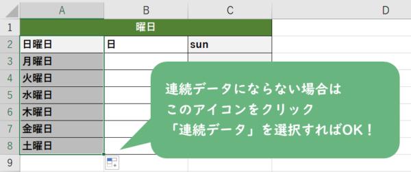 46_004_連続データを選択