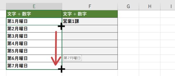 46_006_数字+文字の連続データ